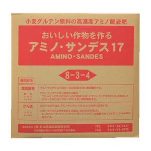 アミノサンデス17