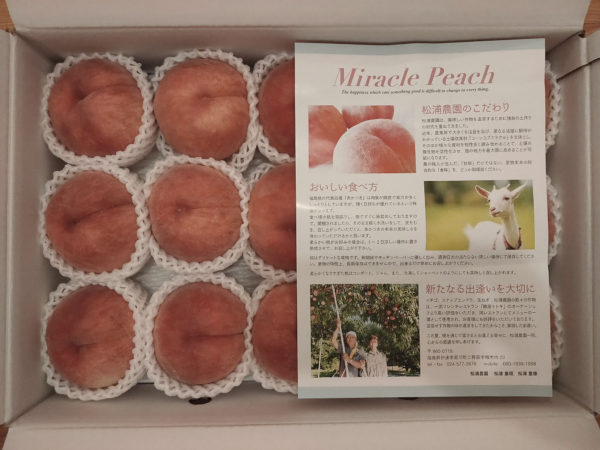 peach2020