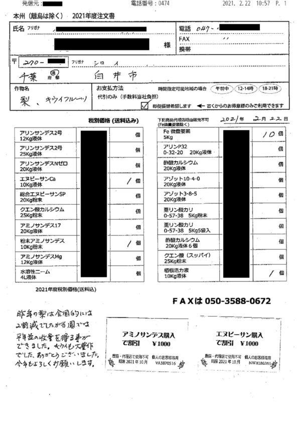 千葉県白井市